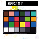 【MY】Munsell 孟賽爾 標準24色卡【ColorChecker Classic chart】