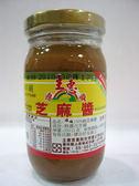 源順~100%純芝麻醬230公克/罐(經黃麴毒素檢驗通過)