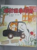 【書寶二手書T2/兒童文學_LNY】貓計程車司機_鄭淑華, 南部