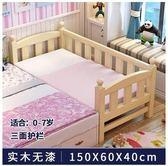 兒童床組加寬床拼接床定制兒童床嬰兒床實木床加寬拼接加床拼床 【完美男神】