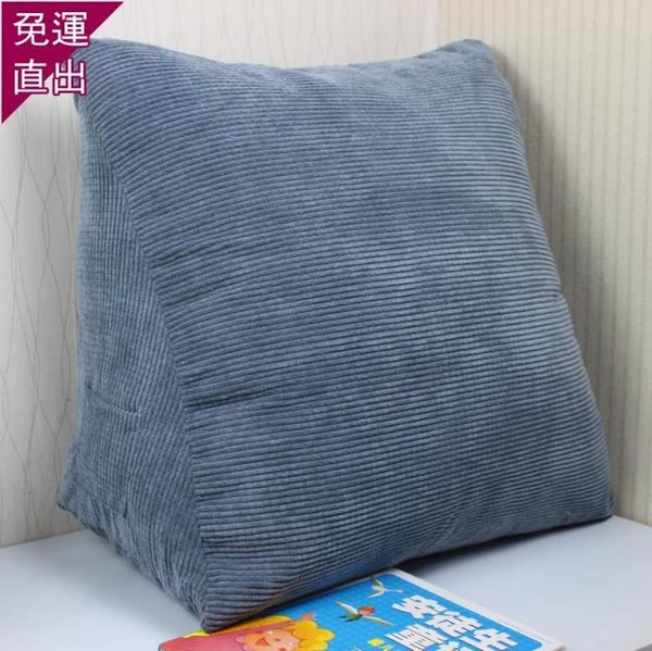 三角枕 床頭軟包大靠背三角靠墊素色腰靠枕沙發靠墊抱枕靠枕大號【快速出貨】
