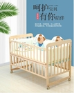 嬰兒床實木無漆環保寶寶床童床搖床推床可變書桌嬰兒搖籃床可側翻  快速出貨