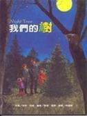 書我們的樹(繪本1
