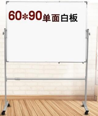 白板支架式移動家用兒童立式教學培訓會議磁性黑板掛式白班寫字板