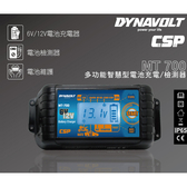 【CSP】MT-700充電器 雙電壓 適用6V 12V 脈衝式充電機 檢測機能 鋰鐵電池 LCD液晶顯示(MT700)