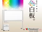 Panasonic 國際牌 UB-5838C 彩色掃描加寬型電子白板 / 片