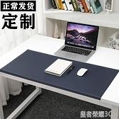 桌墊 扣掛邊電腦辦公寫字桌墊鎖線包邊耐磨耐刮防水皮革滑鼠墊訂製60YTL