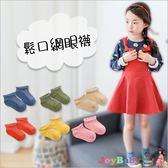 兒童襪子短襪地板襪鬆口網眼純棉防滑襪-JoyBaby