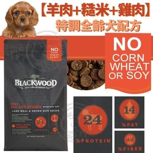 【zoo寵物商城】 Blackwood 柏萊富《羊肉+糙米+雞肉》特調全齡犬配方-15磅