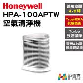 【和信嘉】Honeywell 漢威 HPA-100APTW 空氣清淨機 True HEPA Console 抗敏系列 台灣公司貨