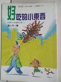 【書寶二手書T8/兒童文學_BNI】好吃的小東西_潘人木/著