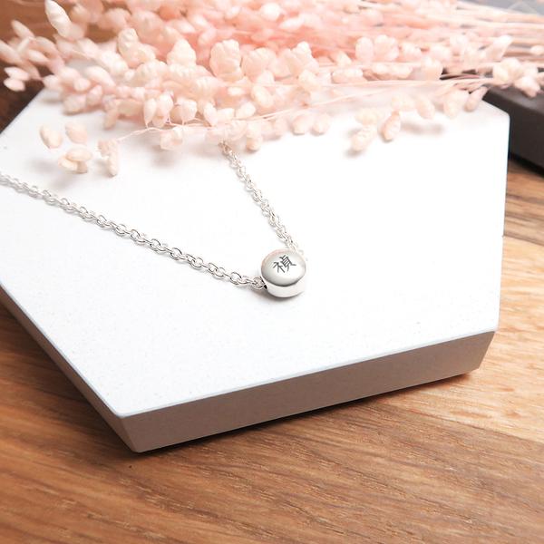 檸檬薄荷糖(小) 單面刻字款 圓形銀珠項鍊 925純銀客製化刻字項鍊