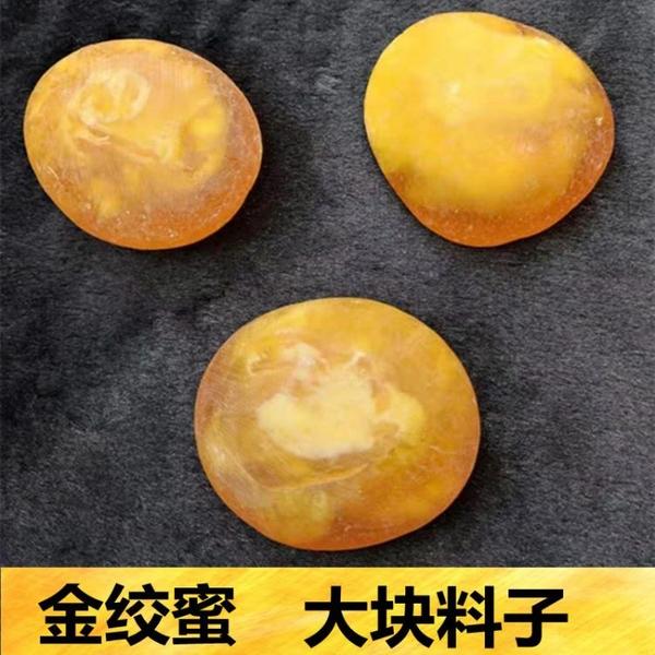 雞油黃金絞蜜老蜜蠟原石大塊料子半蜜半珀練手料DI