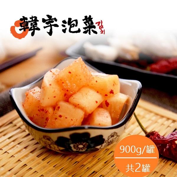 韓宇.韓式蘿蔔(塊)(900g/罐,共二罐)﹍愛食網