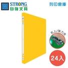 STRONG 自強202環保右上強力夾-黃 24入/箱