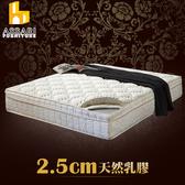 ASSARI-風華機能5CM乳膠備長炭三線強化側邊獨立筒床墊(單大3.5尺)