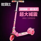 兒童滑板車三輪閃光小孩單腳滑滑踏板車可折疊 JA1695 『毛菇小象』 TW