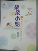 【書寶二手書T2/心靈成長_IBR】朵朵小語-甜美的放鬆_朵朵