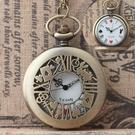 懷錶 鏤空花朵鑰匙兔子撲克宮廷復古懷表掛鏈表批價【快速出貨八折下殺】