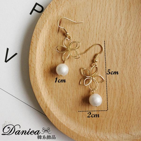 耳環 現貨 韓國氣質甜美立體獨特花朵棉花糖珍珠垂墜耳環 夾式耳環 S91474 Danica 韓系飾品