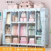 衣柜布衣柜鋼管加粗加固組裝簡易布藝經濟型實木雙人衣櫥簡約現代【櫻花本鋪】