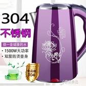 燒水壺電熱水壺家用304不銹鋼熱水壺自動斷電開水壺電水壺