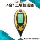 博士特汽修 電子數顯式 探針長度200mm 環境光照強度 土壤含水分量 MET-SM4