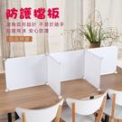 【防護擋板】4入卡扣 防疫辦公桌隔板 餐...