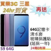 三星 S9 手機 4G/64G,送 64G記憶卡+清水套+玻璃保護貼+延保一年,24期0利率,samsung G960