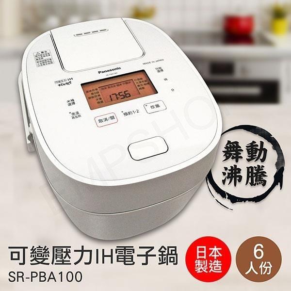 【南紡購物中心】【國際牌Panasonic】6人份可變壓力IH電子鍋 SR-PBA100