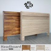 床頭片《YoStyle》宮野附插座床頭片-雙人5尺(二色) 適用5尺床組 工業風 專人配送