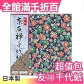 【友禅 26種200枚入】日本製 友禅千代紙 工藝色紙書籤文具150x150特價【小福部屋】