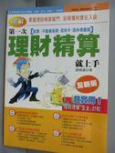 【書寶二手書T2/投資_KJX】第一次理財精算就上手_趙曉蓮