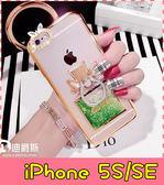 【萌萌噠】iPhone 5 / 5S / SE 奢華時尚款 液體流沙香水瓶保護殼 指環扣 電鍍邊框 全包軟殼 手機殼