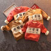 女童內刷毛上衣 正韓潮裝寶寶衛衣 兒童上衣