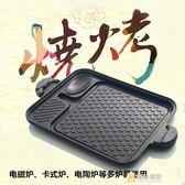 一件85折-正韓方形烤盤燒烤盤麥飯石鐵板燒 電磁爐燃氣灶通用烤肉鍋WY