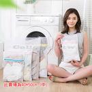 【超取199免運】日式粗網保護衣物專用洗衣袋 40*50cm (中) 內衣護洗袋