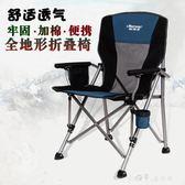 戶外折疊椅便攜沙灘椅承重300斤凳子導演椅釣魚椅休閒椅桌 小確幸生活館 igo