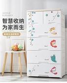 特大號加厚嬰兒童衣櫃塑料抽屜式收納櫃子寶寶整理箱玩具多層儲物 韓國時尚週 LX