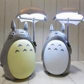 宮崎駿龍貓小夜燈檯燈 兒童臥室宿舍床頭燈 USB充電《小師妹》dj60