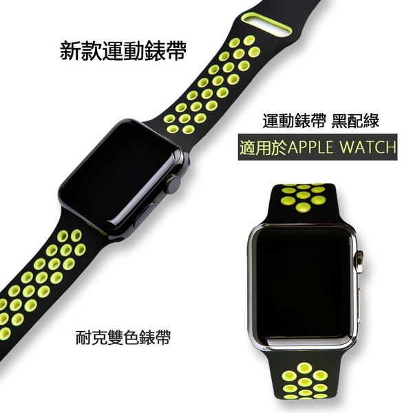 Apple Watch 1 Series 3 2 錶帶 蘋果錶帶 撞色 雙色 替換腕帶 矽膠帶 運動 透氣 替換錶帶 標準版