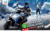 [買車很殺$+送禮卷]光陽kymco 雷霆S Racing S150 ABS 2019年送家樂福禮卷5000元 送丟車賠車險(SR30JC)