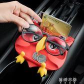 多功能車載眼鏡夾手機導航支架防滑墊汽車創意車內卡通可愛用品女 蓓娜衣都