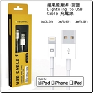 2米【福笙】犀牛盾 蘋果原廠MFi認證 Lightning to USB Cable 充電線 傳輸線 2M/200cm/6.6ft