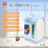 【晶工牌】4.0L電動熱水瓶 JK-8340