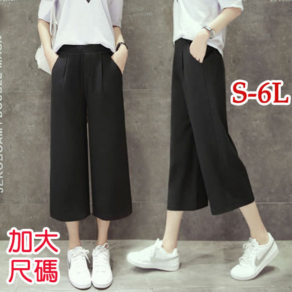 BOBO小中大尺碼【10628】滑布料鬆緊褲頭寬褲七分褲-S-6L-共3色