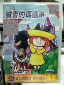 影音專賣店-P12-098-正版DVD-動畫【誠實的瑪德琳】-迪士尼頻道 國英語發音