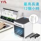 冷風機usb 智慧省電 迷你空調器 速冷辦公家用小型風扇