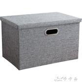 收納箱布藝可折疊棉麻收納盒有蓋整理箱衣物儲物箱衣櫃衣服收納箱YYJ YYJ卡卡西