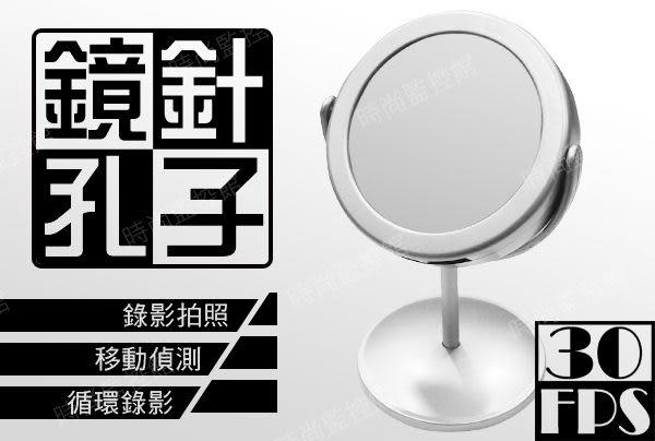 『時尚監控館』小圓鏡子 攝影 錄影 移動偵測 拍照 循環 針孔